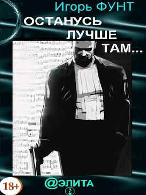 cover image of Останусь лучше там...