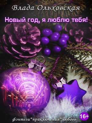 cover image of Новый год, я люблю тебя!