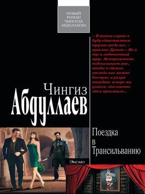 cover image of Поездка в Трансильванию