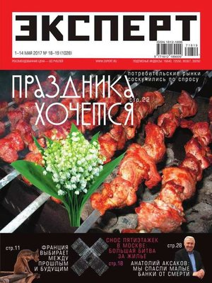 cover image of Эксперт 18-19-2017