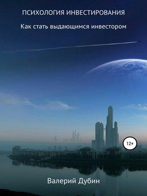 cover image of Психология инвестирования