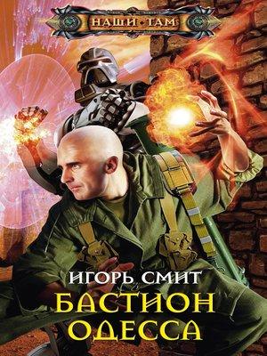 cover image of Бастион Одесса