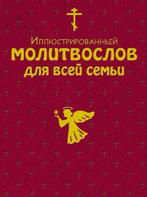 cover image of Иллюстрированный молитвослов для всей семьи