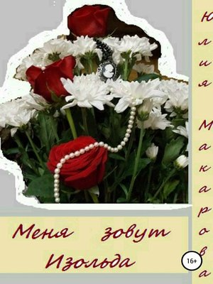 cover image of Меня зовут Изольда