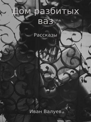 cover image of Дом разбитых ваз