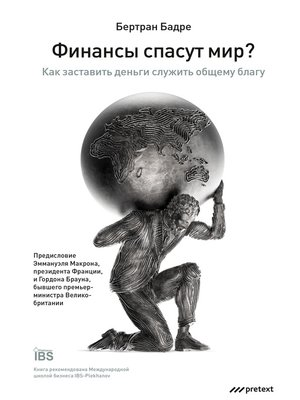 cover image of Финансы спасут мир? Как заставить деньги служить общему благу
