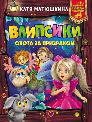 cover image of Влипсики. Охота за призраком (сборник)