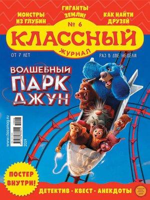 cover image of Классный журнал №06/2019