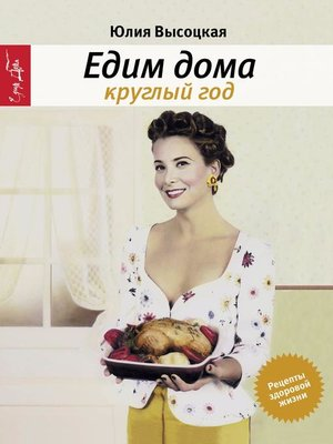 cover image of Едим дома круглый год
