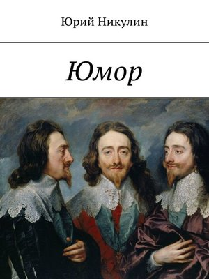 cover image of Юмор