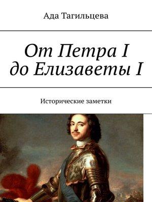 cover image of ОтПетра IдоЕлизаветыI. Исторические заметки