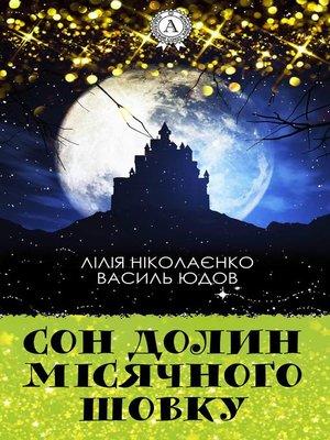 cover image of Сон долин місячного шовку