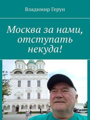 cover image of Москва занами, отступать некуда!