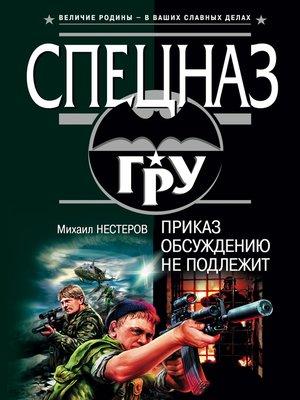 cover image of Приказ обсуждению не подлежит
