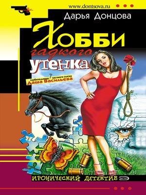 cover image of Хобби гадкого утенка