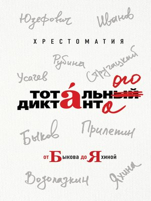cover image of Хрестоматия Тотального диктанта от Быкова до Яхиной