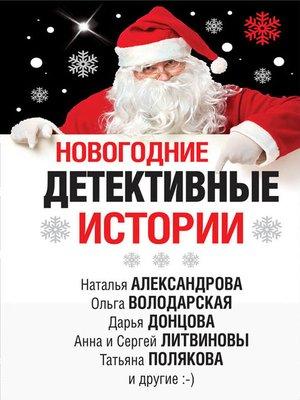 cover image of Новогодние детективные истории (сборник)