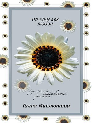 cover image of На качелях любви