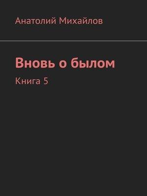 cover image of Вновь обылом. Книга 5