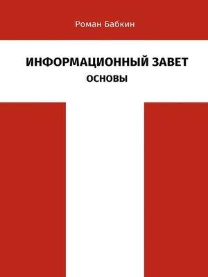 cover image of Информационный Завет. Основы. Футурологическое исследование