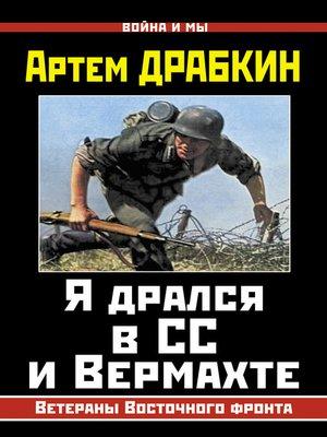 cover image of Я дрался в СС и Вермахте. Ветераны Восточного фронта