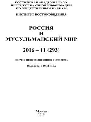 cover image of Россия и мусульманский мир № 11 / 2016