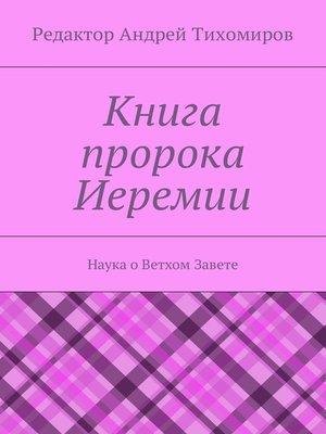 cover image of Книга пророка Иеремии. Наука оВетхом Завете