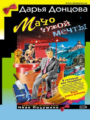 cover image of Мачо чужой мечты