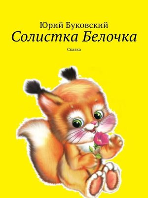 cover image of Солистка Белочка. Сказка