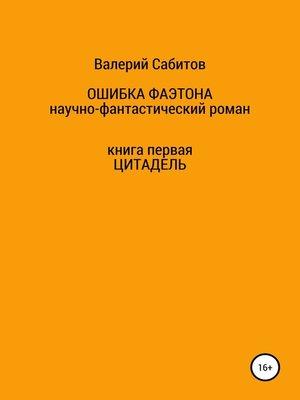 cover image of Ошибка Фаэтона. Книга первая. Цитадель