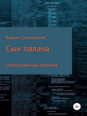 cover image of Сын палача