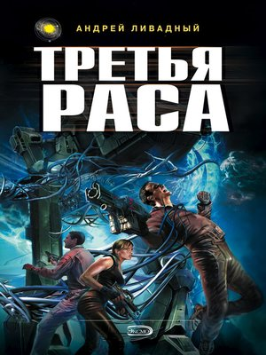 cover image of Третья раса