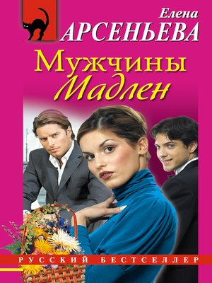 cover image of Мужчины Мадлен