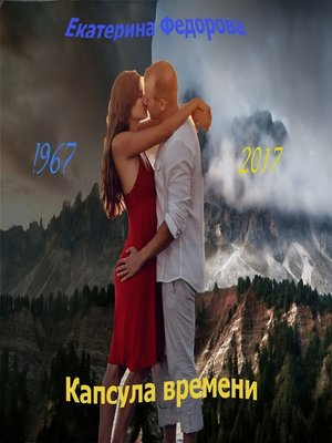 cover image of Капсула времени