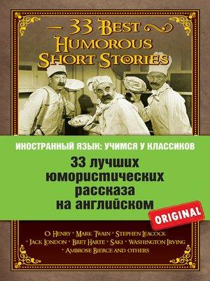 cover image of 33 лучших юмористических рассказа на английском / 33 Best Humorous Short Stories