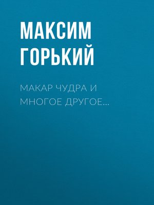 cover image of Макар Чудра и многое другое...
