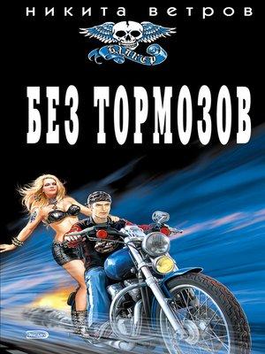cover image of Без тормозов