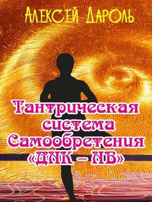 cover image of Тантрическая система Самообретения «ДНК – НВ»
