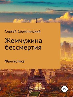 cover image of Жемчужина бессмертия