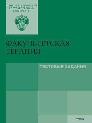 cover image of Факультетская терапия. Тестовые задания