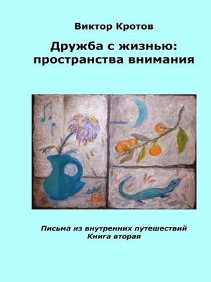 cover image of Дружба с жизнью