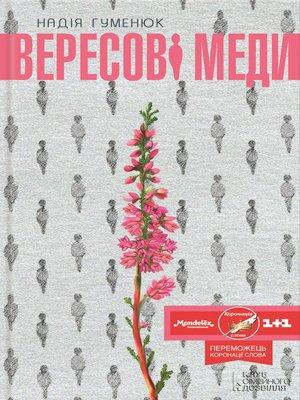 cover image of Вересові меди