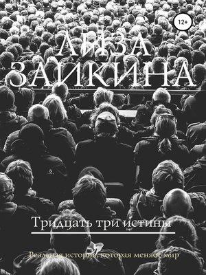 cover image of Тридцать три истины