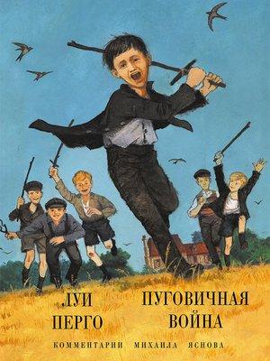 cover image of Пуговичная война. Когда мне было двенадцать