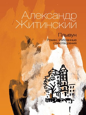 cover image of Плывун
