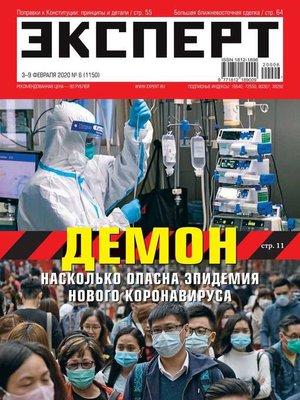 cover image of Эксперт 06-2020