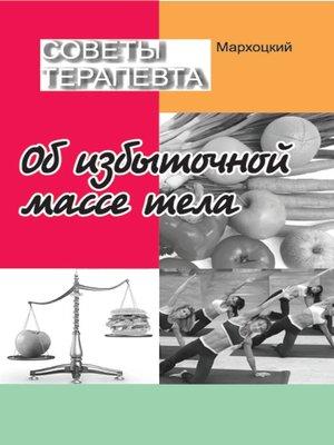 cover image of Советы терапевта. Об избыточной массе тела