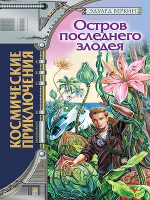 cover image of Остров последнего злодея