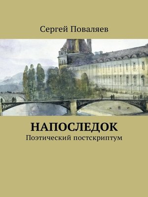 cover image of Напоследок. Поэтический постскриптум
