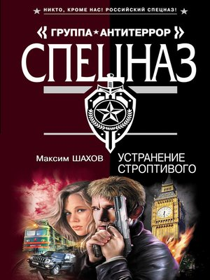 cover image of Устранение строптивого